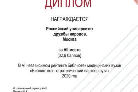 Улс түмний найрамдлын их сургуулийн эрдэм шинжилгээний номын сан Оросын их сургуулиудын анагаахын номын сангийн үнэлгээнд 7 дугаар байр эзэллээ