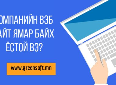 Компанийн вэб сайт ямар байх ёстой вэ?