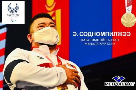 Паралимпиас Монгол улс Алтан медаль авлаа