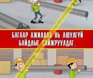 Багийн ажиллагаа хөдөлмөрийн аюулгүй байдлыг сайжруулдаг
