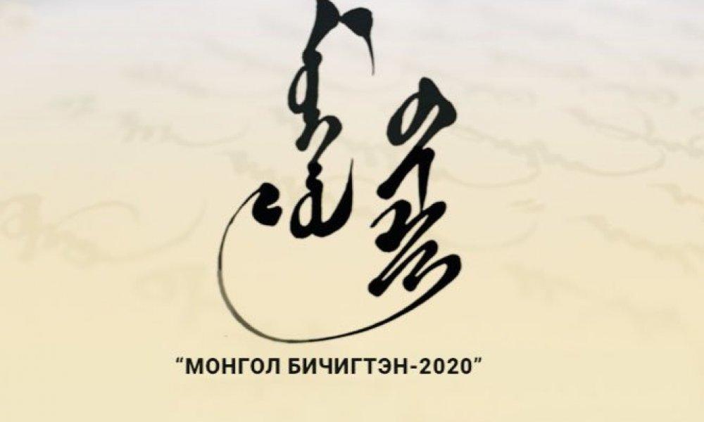 Mongolian script-2025