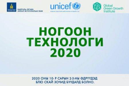 """""""НОГООН ТЕХНОЛОГИ-2020"""" өдөрлөг 10 Сарын 2,3-нд болно"""
