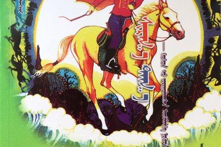 The Yellow Colt (For inner Mongolian kids in Beijing)