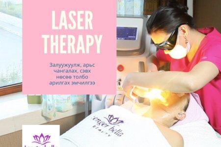 Лазер эмчилгээ