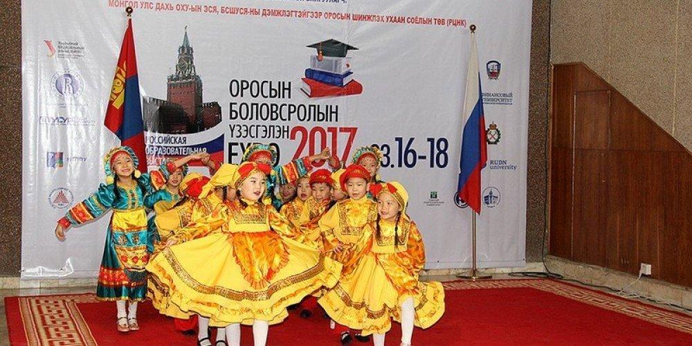 Российская образовательная выставка-2017