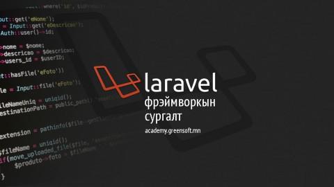 Laravel фрэймворкын сургалт -  Laravel Master болмоор байна уу?