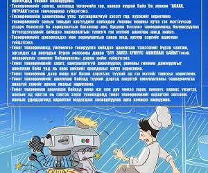 Гал тогооны цахилгаан, механик тоног төхөөрөмжүүдийн аюулгүй ажиллагаа