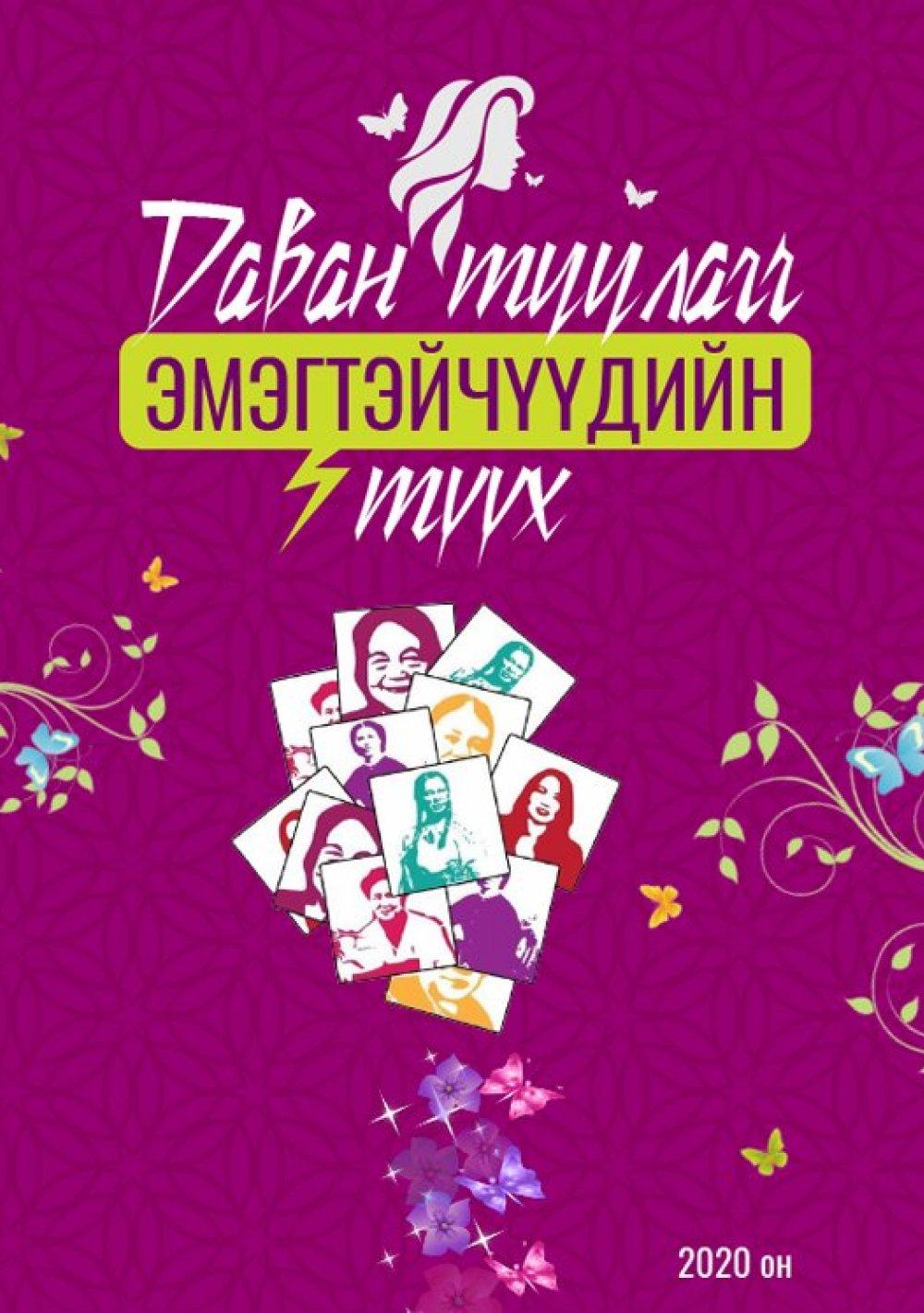 Даван туулагч эмэгтэйчүүдийн түүх