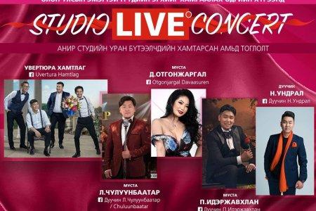 "Анир студын уран бүтээлчид ""Studio Live Concert"" тоглолтоо хийнэ"