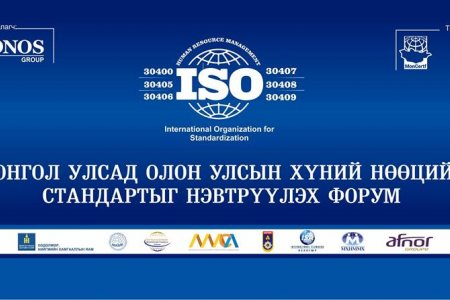 Олон улсын Хүний Нөөцийн Стандартыг нэвтрүүлэх Форумд компанийн төлөөллүүд оролцлоо