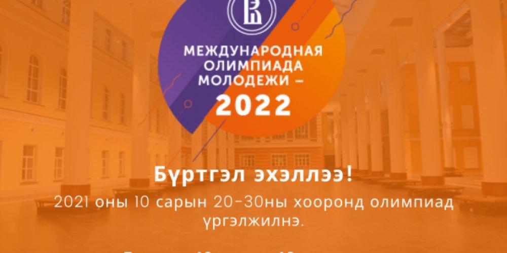 МОМ 2021 Бүртгэл эхэллээ!