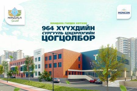 Ирээдүйн лидерүүдийг бэлтгэх TomYo school of Ulaanbaatar сургууль, цэцэрлэгийн цогцолборын барилга баригдаж эхэллээ