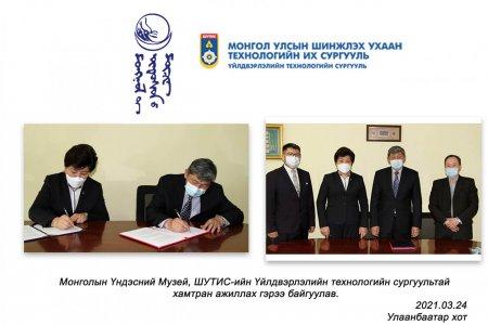 Монголын Үндэсний Музей, ШУТИС-ийн Үйлдвэрлэлийн технологийн сургуультай   хамтран ажиллах гэрээ байгуулав.