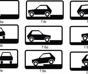 Тээврийн хэрэглийг зогсоолд тавих хэлбэр  - 7.6а,б,в,г,д,е,ж,з