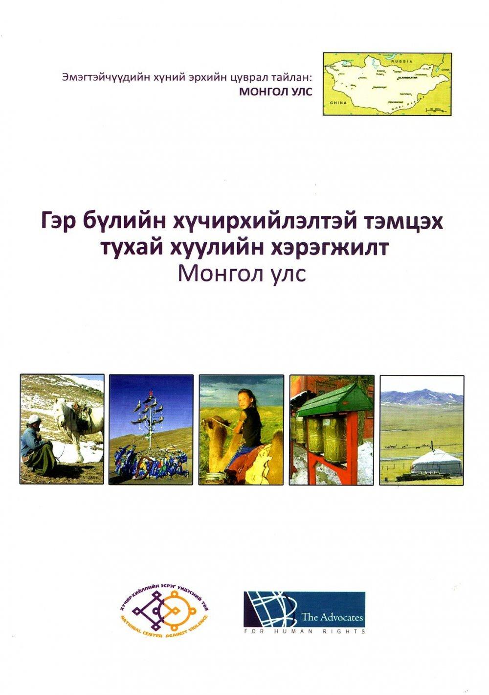 Гэр бүлийн хүчирхийлэлтэй тэмцэх тухай хуулийн хэрэгжилт -Монгол улс