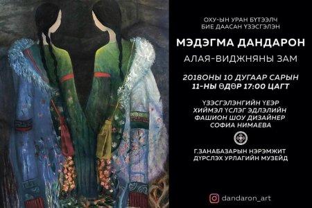2018.10.11 – 2018.10.25 АЛАЯ-ВИДЖНЯНЫ ЗАМ