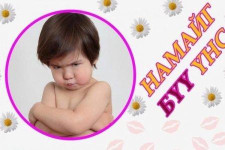 ЭМЯ-наас бага насны хүүхдийг үнсэхгүй байхыг анхаарууллаа