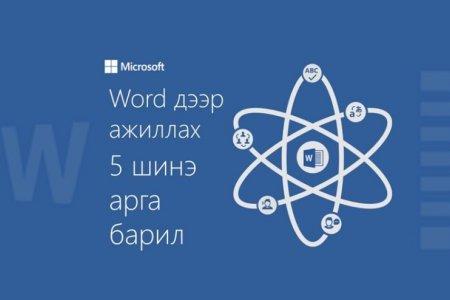 Word дээр ажиллах 5 шинэ арга барил