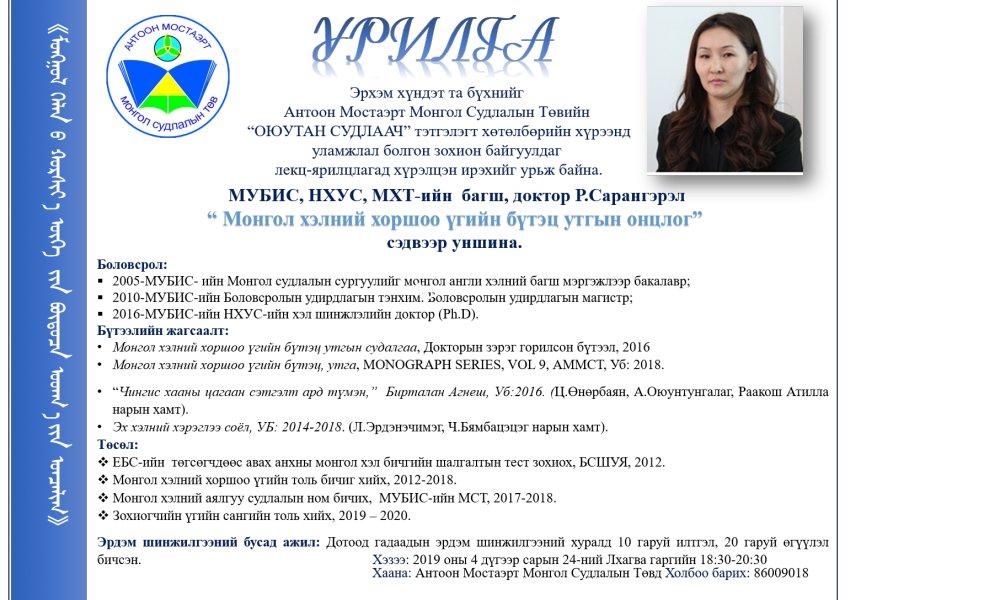 """"""" Монгол хэлний хоршоо үгийн бүтэц утгын онцлог"""""""