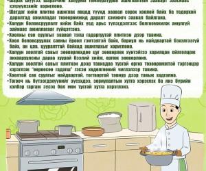 Гал тогооны аюулгүй ажиллагаа