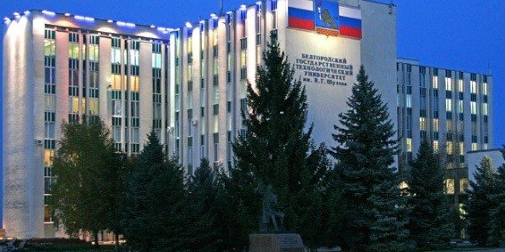 В.Г.Шуховын нэрэмжит Белгородын технологийн улсын их сургууль