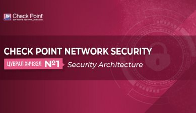 Check Point Network Security Цуврал Хичээл