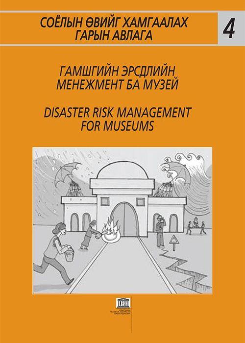4. Гамшгийн эрсдлийн менежмент ба музей