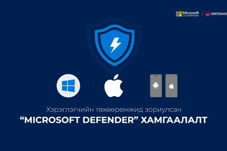 Хэрэглэгчийн төхөөрөмжид зориулсан Microsoft Defender хамгаалалт