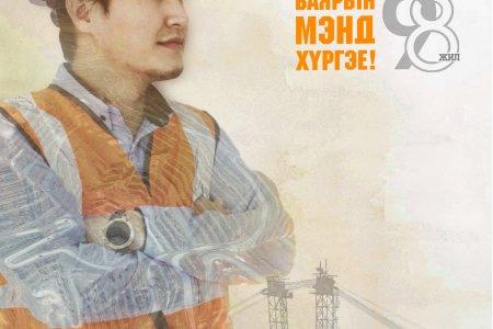 Монгол Улсын Уул Уурхайн салбарын түүхэн хөгжил