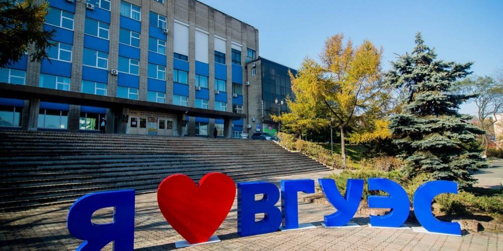 Владивостокийн эдийн засаг, сервисийн улсын их сургууль