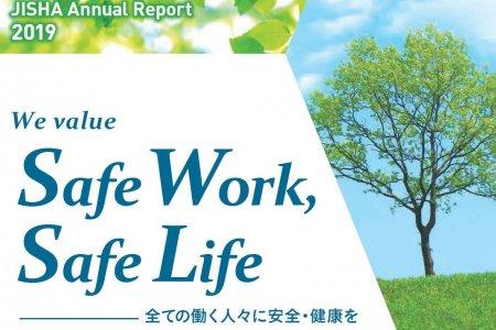 Японы Үйлдвэрлэлийн ХАБЭА-н Холбооны 2019 оны тайлан