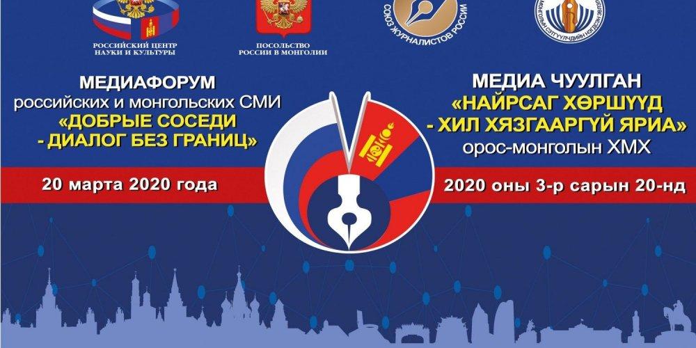 Монголд Олон улсын томоохон медиа чуулган болох гэж байна