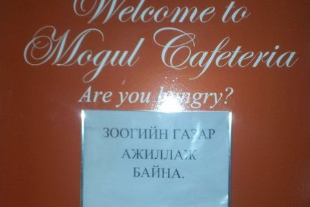 Won the tender of Mongolian University of Culture and Arts.