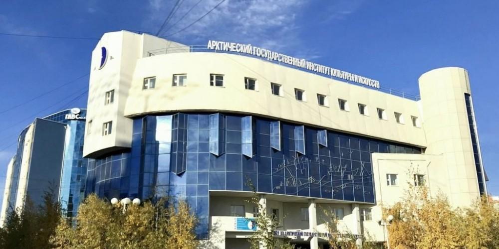 Арктический государственный институт культуры и искусств (АГИКИ)