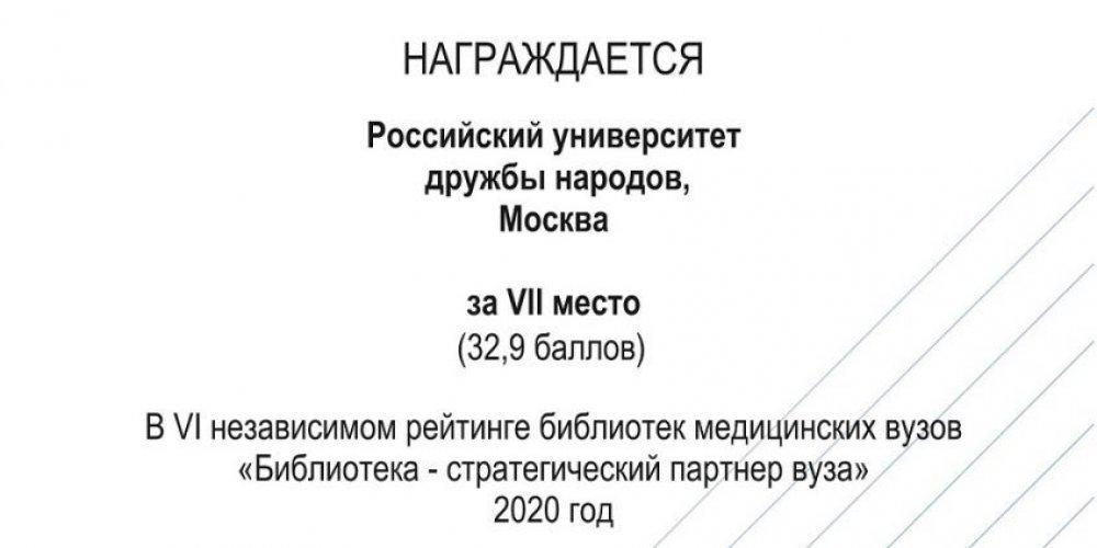 Научная библиотека РУДН заняла 7 место в рейтинге библиотек медицинских вузов России