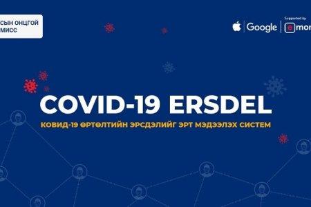 УОК Apple болон Google компанитай хамтран COVID-19 ERSDEL системийг нэвтрүүллээ