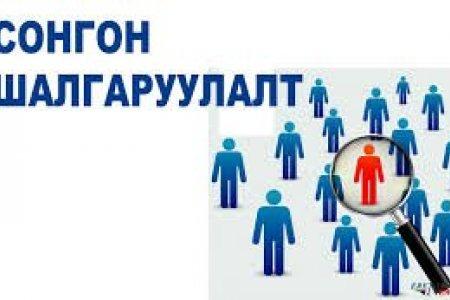 Төрийн үйлчилгээний гүйцэтгэх албан хаагчийн албан тушаалын сул орон тооны нээлттэй ажлын байрны сонгон шалгаруулалтын зар