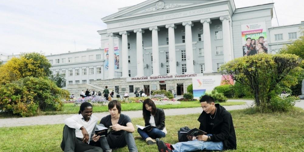 Оросын анхны Ерөнхийлөгч Б.Н.Ельцины нэрэмжит Уралын холбооны их сургууль (УрФУ)
