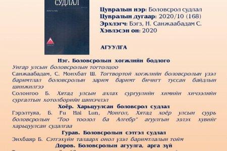 Bolovrol sudlal 2020/10 (168)