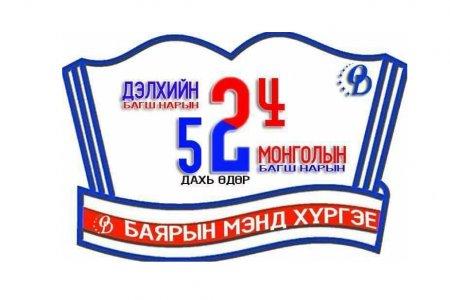 ИНФОГРАФИК: Монгол улсын боловсролын салбарт 45 мянган багш ажилладаг