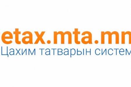 Цахим татварын системд бүртгүүлэх