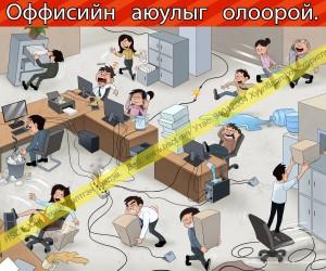 Оффисийн аюулыг олоорой