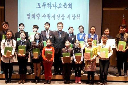 Солонгос улсын элчин сайдаас талархал гардан авлаа