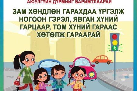 НЭМҮТ: Эцэг, эхчүүдээ! Хүүхдээ зам хөндлөн гарах аюулгүйн дүрэмд сургацгаая‼️