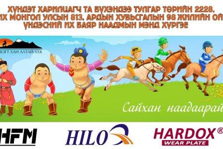 Нийт эрхэм харилцагч, хэрэглэгч болон Монголын бүх ард түмэндээ улсын их баяр наадмын мэндчилгээг өргөн дэвшүүлж байна.