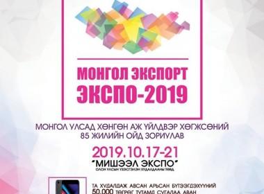 Монгол экспорт экспо 2019