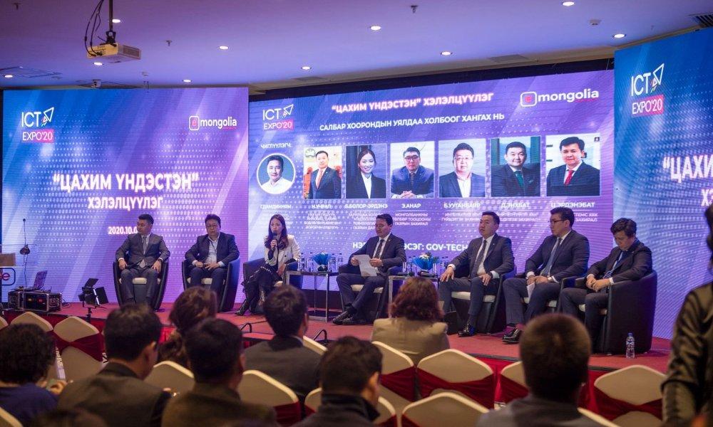 ICT форум-2020 амжилттай зохион байгуулагдлаа
