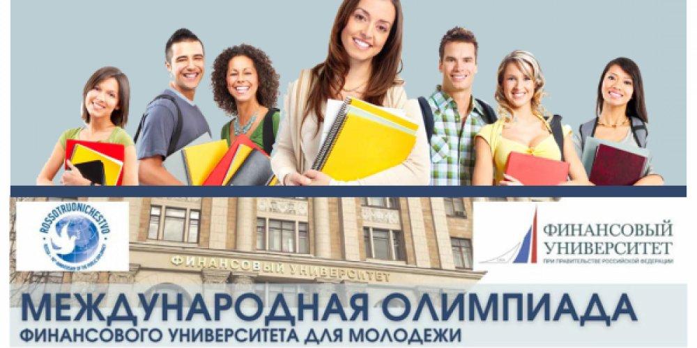 ОХУ-ын ЗГ-ын дэргэдэх Санхүүгийн их сургуулийн 100%-ийн тэтгэлэг олгох Олон улсын олимпиадад оролцогчдын анхааралд!