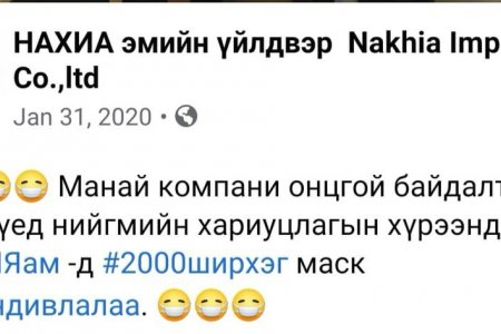 """Covid-19 Монголд """"2021.01.31"""" Бүгд__Хамтдаа_Хүчтэй"""