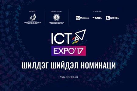 ICT EXPO 2017 МЭДЭЭЛЛИЙН ТЕХНОЛОГИЙН ҮЗЭСГЭЛЭНД АМЖИЛТТАЙ ОРОЛЦОЖ ШИЛДЭГ ШИЙДЭЛ НОМИНАЦЫН ЭЗЭН БОЛЛОО